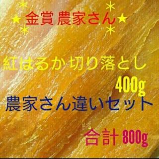 YU-ゆ-様専用  農家さん違い食べ比べ♪♪ 紅はるか切り落とし 合計800g (その他)