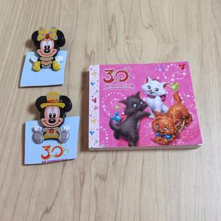 ディズニー(Disney)の【新品 レア】ディズニー30周年 クリップ2種 メモ帳 セット☆(キャラクターグッズ)