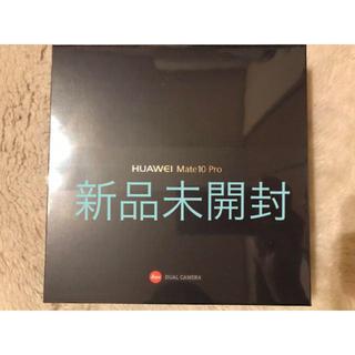 【新品未】HUAWEI Mate10 Pro ミッドナイトブルー SIMフリー版(スマートフォン本体)