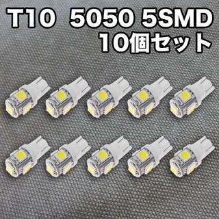 ◎T10/5連LEDバルブ 10個 5050 ウェッジ球 5SMD 12V(汎用パーツ)