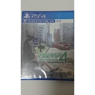 絶対絶命都市4(家庭用ゲームソフト)