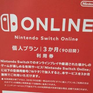 ニンテンドースイッチ(Nintendo Switch)のニンテンドースイッチ 3カ月利用券(その他)