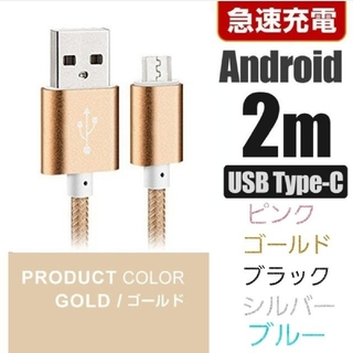 ANDROID - 充電器