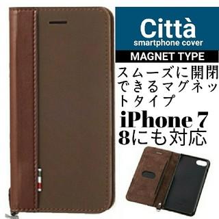 エレコム(ELECOM)のエレコム iPhone7/8 ケース 手帳型 ツートンデザイン ブラウン(iPhoneケース)