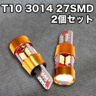 ◎T10/27連LEDバルブ 2個 3014 ウェッジ球 27SMD  12V(汎用パーツ)