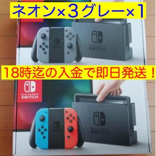ニンテンドースイッチ(Nintendo Switch)の【新品未開封】Nintendo switch 4台(ネオン3台、グレー1台)(家庭用ゲーム本体)