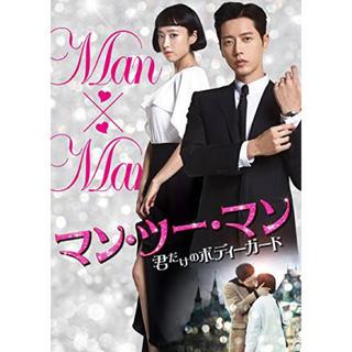 マンツーマン 〈全話〉(TVドラマ)