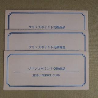 プリンス(Prince)の2枚セット 西武プリンス スキー場 全日 リフト券(スキー場)