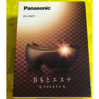 パナソニック(Panasonic)の【新品】eyeエステ 国内外使用可能!(フェイスケア/美顔器)