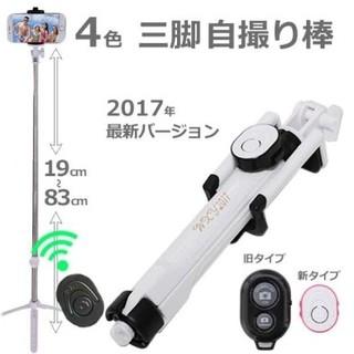 自撮り棒 セルカ棒 三脚付き Bluetooth リモコン 白(自撮り棒)