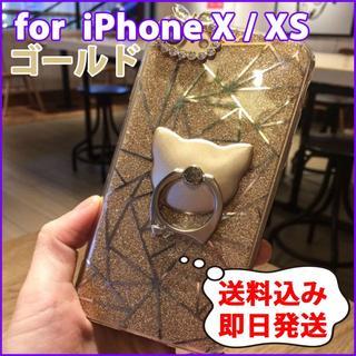 【iPhone X】ゴールド クマのリング付き ラインがオシャレな可愛いケース(iPhoneケース)
