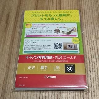 キヤノン写真用紙 光沢ゴールド  30枚(その他)