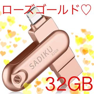 【新品未使用♡ローズゴールド】USBメモリ 32GB(PC周辺機器)