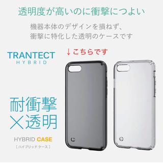 エレコム(ELECOM)のエレコム iPhone8 ケース(iPhone7 対応) ブラック(iPhoneケース)