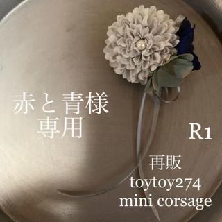赤と青様専用 再販★ toytoy274/R1 #小さなコサージュ 髪飾り(コサージュ/ブローチ)