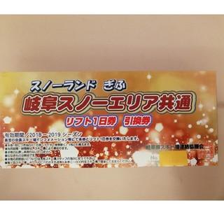 岐阜スノーエリア共通  リフト1日券  引換券(スキー場)