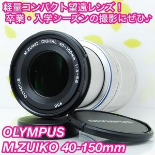 オリンパス(OLYMPUS)の★超小型軽量望遠レンズ♪☆オリンパス M.ZUIKO 40-150mm★(レンズ(ズーム))