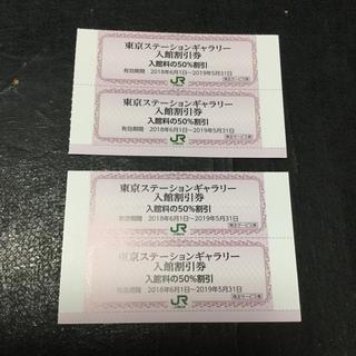 東京ステーションギャラリー アアルト展 入館割引券 50%引き 4枚セット (美術館/博物館)