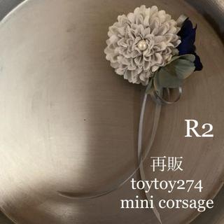 再販★ toytoy274/R2 #小さなコサージュ 髪飾り(コサージュ/ブローチ)