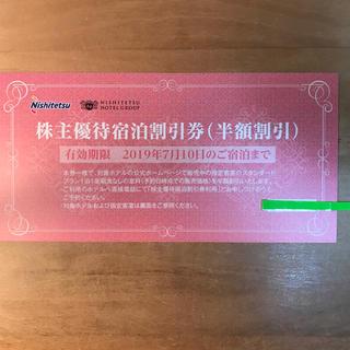 西鉄ホテル 株主優待宿泊割引券(半額割引)1枚(宿泊券)