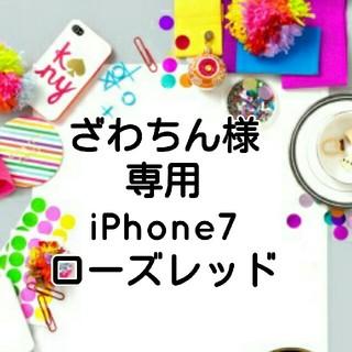 ケイトスペードニューヨーク(kate spade new york)の即発送 ケイトスペード 手帳型 iPhone7 iPhone8 ローズレッド (iPhoneケース)