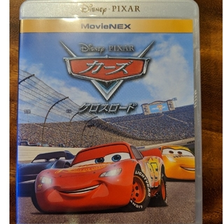 Disney - カーズ3 クロスロード DVD ブルーレイ マジックコード