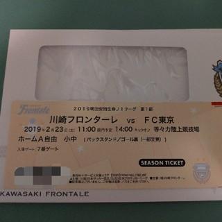 ☆2/23(土)川崎フロンターレ対FC東京 ホームA 自由 小中☆(サッカー)