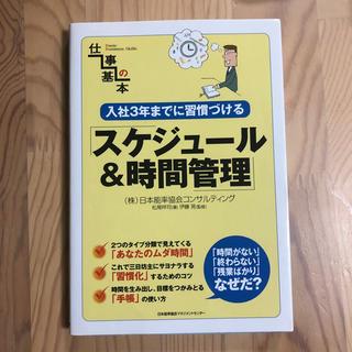 ニホンノウリツキョウカイ(日本能率協会)の入社3年目までに習慣づけるスケジュール&時間管理(ビジネス/経済)