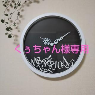 フランフラン(Francfranc)の【くぅちゃん様専用】(掛時計/柱時計)