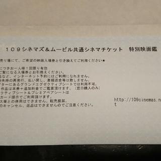 さや様専用映画チケット(その他)
