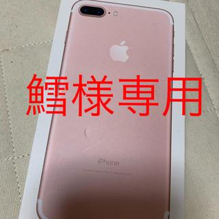 iPhone - iPhone7plus  64GB  美品