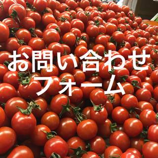 お問い合わせ専用ページ(野菜)