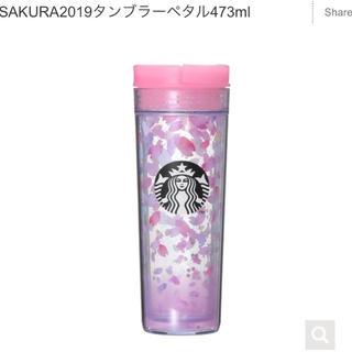 スターバックスコーヒー(Starbucks Coffee)の新品未使用[スターバックス] SAKURA2019タンブラーペダル473ml(タンブラー)