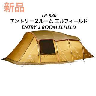 スノーピーク(Snow Peak)の新品 エントリー2ルーム エルフィールド TP-880 スノーピーク テント(テント/タープ)