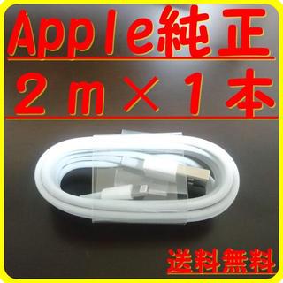 Apple - Apple純正ライトニングケーブル2m×1本(新品)