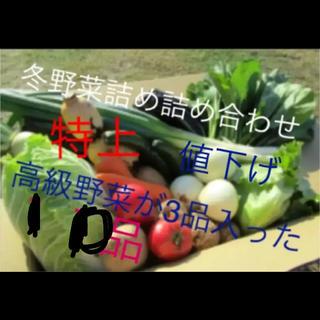 特上野菜詰め合わせ早い者勝ち(野菜)