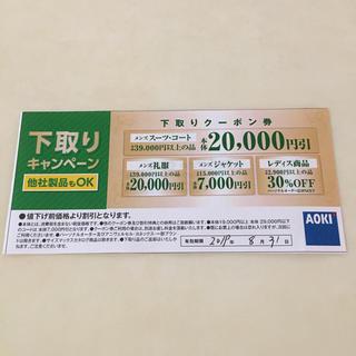 アオキ(AOKI)の青木 割引券(ショッピング)