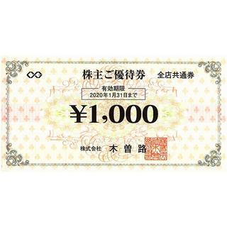木曽路 株主優待/税込10800円分(1080円券10枚)/2020.1.31迄(レストラン/食事券)