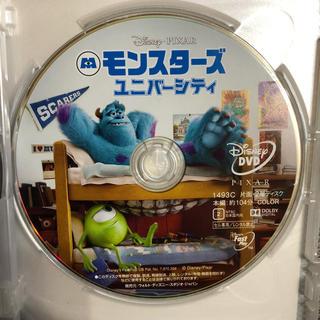 ディズニー(Disney)のモンスターズユニバーシティ DVDのみ! ディズニー ピクサー 美品!(キッズ/ファミリー)