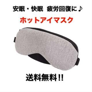 売れてます☆  ホットアイマスク リラックス 快眠 安眠 疲労回復に 目の疲れ (その他)