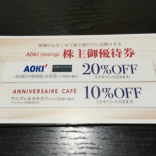 アオキ(AOKI)のぺぺ様専用 AOKI株主優待券1枚(ショッピング)