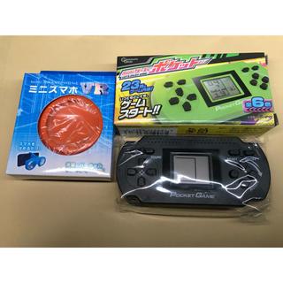 ミニゲーム機&ミニスマホVRセット(携帯用ゲーム本体)