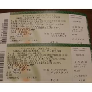 【カテ2 バック】日本代表vsボリビア代表 3/26 2枚ペア(サッカー)