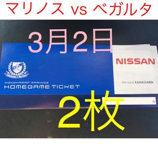 横浜F・マリノス vs ベガルタ仙台 無料招待券 チケット(サッカー)