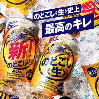 キリン(キリン)のお得☆新・のどごし〈生〉 350ml×24本(ビール)