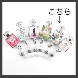 バッヂリール ローズ 香水瓶 リールクリップ  バラ 薔薇   ココ no5(キーホルダー)
