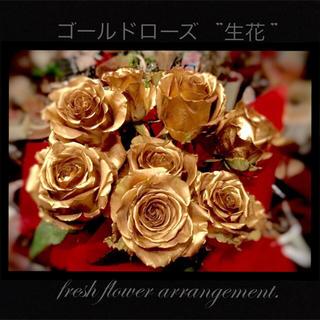 ゴールドローズそのまま飾れる花束!生花アレンジメント(その他)