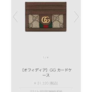 グッチ(Gucci)のGUCCIカードケース(名刺入れ/定期入れ)