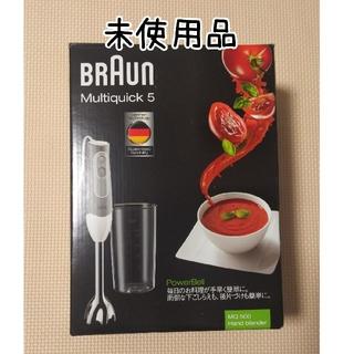 ブラウン(BRAUN)のハンドブレンダー[新品](調理機器)