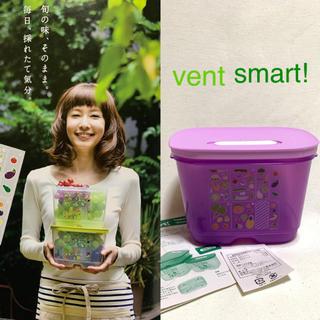 ◎野菜の呼吸にあわせて鮮度をキープ◎ タッパーウェア ベントスマート(容器)